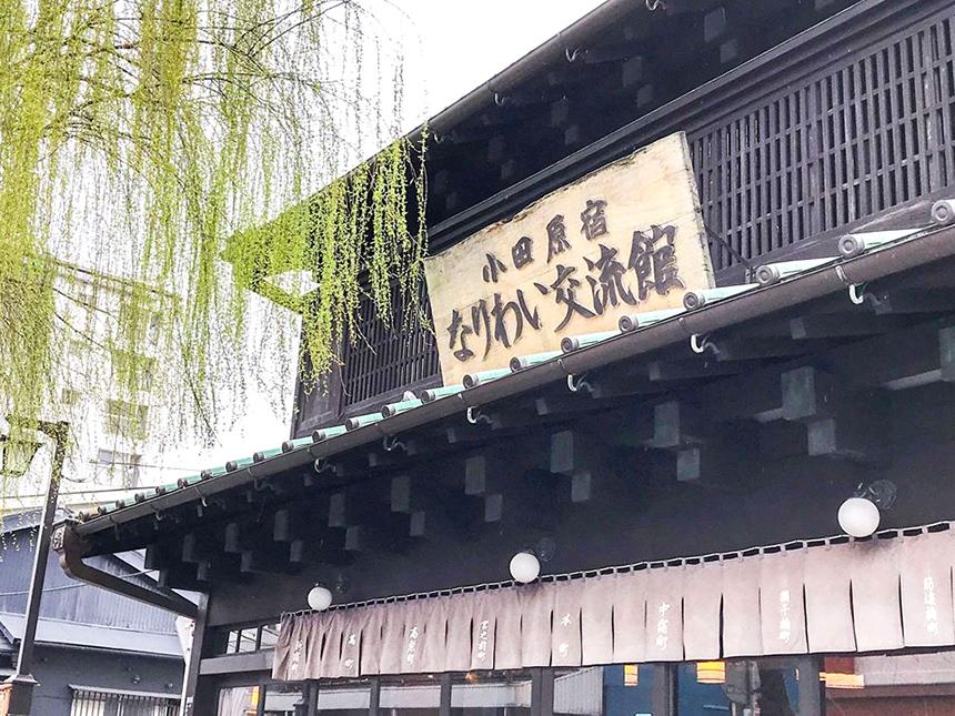 歴史的建造物で、小田原の日常を感じながらひと休み