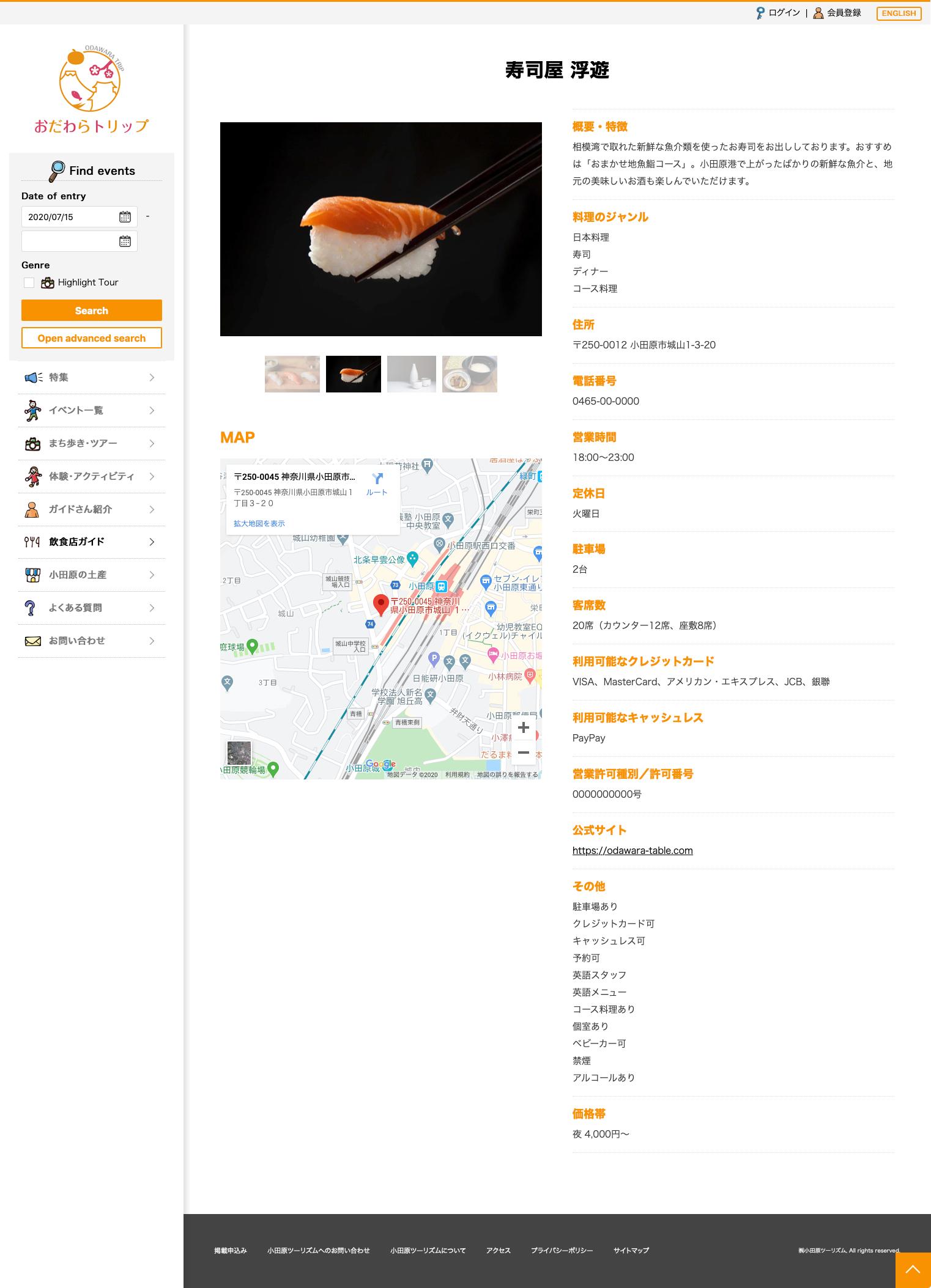 飲食店ガイド詳細ページサムネイル画像